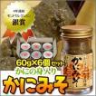 かに味噌 かにみそ カニミソ 蟹みそ かに身入り 山陰 日本海 兵庫県 瓶詰 60g 6個入り