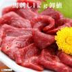 【業務用1kg】 馬刺し 赤身 /馬肉/ヘルシー/お取り寄せ/卸値