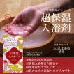 入浴剤 高保湿入浴剤 「日本食」 バスオイル 1包  BELVISO (ベルビーゾ)