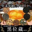 黒位蔵 45L分 ダイエット茶 黒烏龍 黒豆 プーアル 常温商品