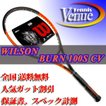 ウィルソン バーン 100S カウンターベイル  WILSON BURN100S CV 2017年モデル [硬式テニスラケット]