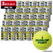 ダンロップ(DUNLOP) テニスボール FORT(フォート)2球入 1箱(33缶/66球)