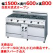 サンウェーブ ガスレンジ 5口 W1500×D600×H800 (S-GRC-156) (業務用)