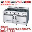 サンウェーブ ガスレンジ 5口 W1500×D750×H800 (S-GRC-157) (業務用)