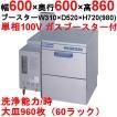 食器洗浄機 業務用 MDK7-WBS21B MARUZEN マルゼン 自然排気式ブースターWB-S21搭載 アンダーカウンターKタイプ 送料無料