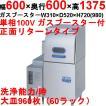 食器洗浄機 業務用 MDR6-WBS21 MARUZEN マルゼン リターンタイプ 自然排気式ブースターWB-S21搭載 送料無料