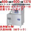 食器洗浄機 業務用 MARUZEN マルゼン リターンタイプ 強制排気式ブースターWB-17P搭載 ガスブースターW260×D475 送料無料