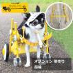 オプション 前輪 本体別 犬の車椅子用 4輪車椅子 足に力の無いワンちゃんへ