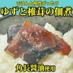 佃煮 ゆずと椎茸の佃煮 50g 角長醤油 柚子 ポイント消化