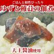 佃煮 ゆずと椎茸の佃煮 50g 天王醤油 柚子 ポイント消化
