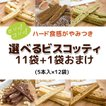 おからクッキー ハード食感  選べるビスコッティ 5本入×11袋+おまけ1袋 ダイエットに優しい 低糖質 低カロリー