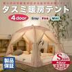 室内テント タスミ 4door 暖房テント Sサイズ  コット...