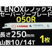LENOX レノックス セーバーソーブレード 050R 1枚 長さ250mm 鉄・ステンレス用 10/14山 バイメタル