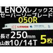 LENOX レノックス セーバーソーブレード 050R 5枚 長さ250mm 鉄・ステンレス用 10/14山 バイメタル(T20953-050RJ同等)