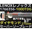 LENOX レノックス ダイヤモンド セーバーソーブレード 1766356-100DTDG 1枚入 長さ275mm 鋳鉄・セラミックタイル ファイバーグラス用【取寄せ品】