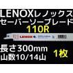 LENOX レノックス セーバーソーブレード 110R 1枚 長さ300mm 鉄・ステンレス用 10/14山 バイメタル