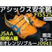 数量限定カラー アシックス ウィンジョブ 52S FIS52S 安全靴 0943 Bオレンジ/ブルーJ A種先芯入り ローカット サイズ交換/返品不可 即納
