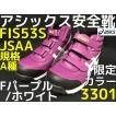 数量限定カラー アシックス ウィンジョブ 53S FIS53S 安全靴 3301 Fパープル/ホワイト A種先芯入り ハイカット サイズ交換/返品不可 即納