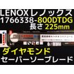 LENOX レノックス ダイヤモンド セーバーソーブレード 1766338-800DTDG 1枚入 長さ225mm  鋳鉄・セラミックタイル ファイバーグラス用【取寄せ品】