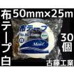 布テープ 白 古藤工業 50mm×25m 30巻 梱包用 布粘着テープ ホワイトテープ Monftape No.890 布ガムテープ「取寄せ品」