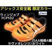 「数量限定カラー」アシックス ウィンジョブFCP102 安全靴 ラヴァオレンジ/ホワイト(800) 26.5cm 27.0cm A種先芯入り CP102「サイズ交換/返品不可」