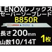 LENOX レノックス セーバーソーブレード B850R 1枚 長さ200mm 鉄・ステンレス用 10/14山 バイメタル