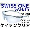 スイスワン ケイマン クリア SO-001 保護メガネ サングラス SWISS ONE SAFETY Cayman Clear「取寄せ品」