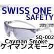 スイスワン ケイマン スモーク SO-002 保護メガネ サングラス SWISS ONE SAFETY Cayman Smoke「取寄せ品」