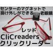 老眼鏡 クリックリーダー CliC readers レッド RED レギュラータイプ オーケー光学 専用ケース付「即出荷」「度数/カラー交換/返品不可」