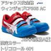 アシックス安全靴 ウィンジョブ CP305 AC ディレクトワールブルー×ホワイト(401) トリコロール A種先芯 「サイズ交換/返品不可」「限定カラー」
