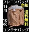 フレコンバッグ 1t用 角型 860×860×1100(mm) 10枚入 反転ベルト(反転フック)付 送料無料(本州/四国/九州) #004角型「同梱/キャンセル/変更/返品不可」
