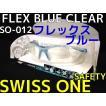 スイスワン フレックス ブルー(クリア) SO-012 保護メガネ サングラス SWISS ONE SAFETY ユニワールド FLEX BLUE CLEAR「取寄せ品」