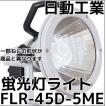 「ラスト1台」 日動工業 FLR-45D-5ME ラッパライト45 蛍光灯ライト 明るさ2700Lm 屋外型 灯具のみ(トルネードバルブF45E-T付)