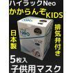 日本製 興研 ハイラックNeo かからんぞ KIDS 5枚入 排気弁付 キッズ 子供用マスク 高フィットマスク 高性能フィルター 立体接顔クッション 火山灰 インフル
