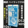 興研 使い捨て 防じんマスク ハイラック350型 10枚入 区分DS2 日本製 立体接顔クッション PM2.5対応  PM0.5対応