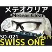 スイスワン メテオ クリア SO-021 保護メガネ サングラス SWISS ONE SAFETY Meteor Clear「取寄せ品」