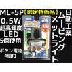 日動工業 LED ムービングメットライト ML-5P 0.5W高輝度LED5個 軽量38g 屋内型 ヘルメットライト LEDヘッドライト LEDライト「即納 即出荷」