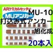 旭化成 ARケミカルセッター MU-10 20本 ガラス管入 ケミカルアンカー 打込み式接着系アンカー カプセル方式(打込み型)「取寄せ品」