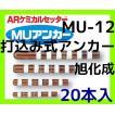 旭化成 ARケミカルセッター MU-12 20本 ガラス管入 ケミカルアンカー 打込み式接着系アンカー カプセル方式(打込み型)「取寄せ品」