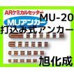旭化成 ARケミカルセッター MU-20 1本 ガラス管入 ケミカルアンカー 打込み式接着系アンカー カプセル方式(打込み型)「取寄せ品」