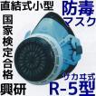 興研 防毒マスク R-5-08型 本体のみ (吸収缶別売) 国家検定合格 直結式小型防毒マスク サカヰ式 日本製 有機ガス用 無機ガス R-5型