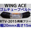 ゴムチューブベルト 幅 20mm×高さ15m 両端フリー WING ACE ウイングエース RTV-2015 ゴムロープ