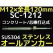 サンコーテクノ オールアンカー SC-1212 M12×120mm 1本 ステンレス製 SUS304系 コンクリート用 芯棒打込み式「取寄せ品」