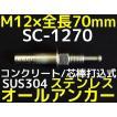 サンコーテクノ オールアンカー SC-1270 M12×70mm 1本 ステンレス製 SUS304系 コンクリート用 芯棒打込み式【取寄せ品】