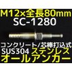 サンコーテクノ オールアンカー SC-1280 M12×80mm 1本 ステンレス製 SUS304系 コンクリート用 芯棒打込み式「取寄せ品」