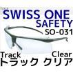 スイスワン トラック クリア SO-031 保護メガネ サングラス SWISS ONE SAFETY Track Clear「取寄せ品」