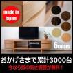 フォルムTVボード テレビボード テレビ台 ウォールナット 木製 日本製 国産 北欧