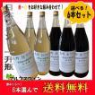 アルプスワイン 一升瓶 酸化防止剤 無添加 1800ml ×6本 1ケース 選べる 赤ワイン 白ワイン 送料無料 家飲み応援セール