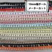 15色【10mm幅玉】ダリン製 ポンポンブレード ポンポンテープ ボンテン フリンジ 日本製/1m単位
