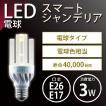 【条件付き送料無料】『トライテラス スマートシャンデリア3W 口金E26〔E17〕 MIDDLE/F 電球色 30W相当』LED電球  一般電球 長寿命 LED照明 おしゃれ 消費電力